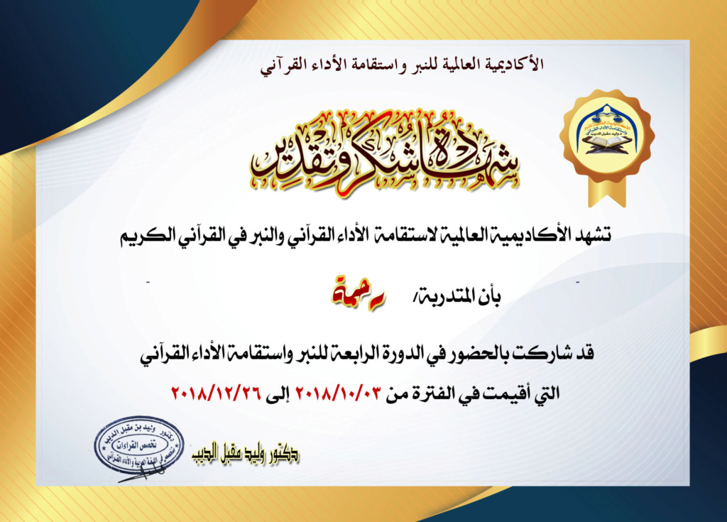 شهادات حضور الدورة الرابعة للنبر واستقامة الأداء في القرآن الكريم  Yao12