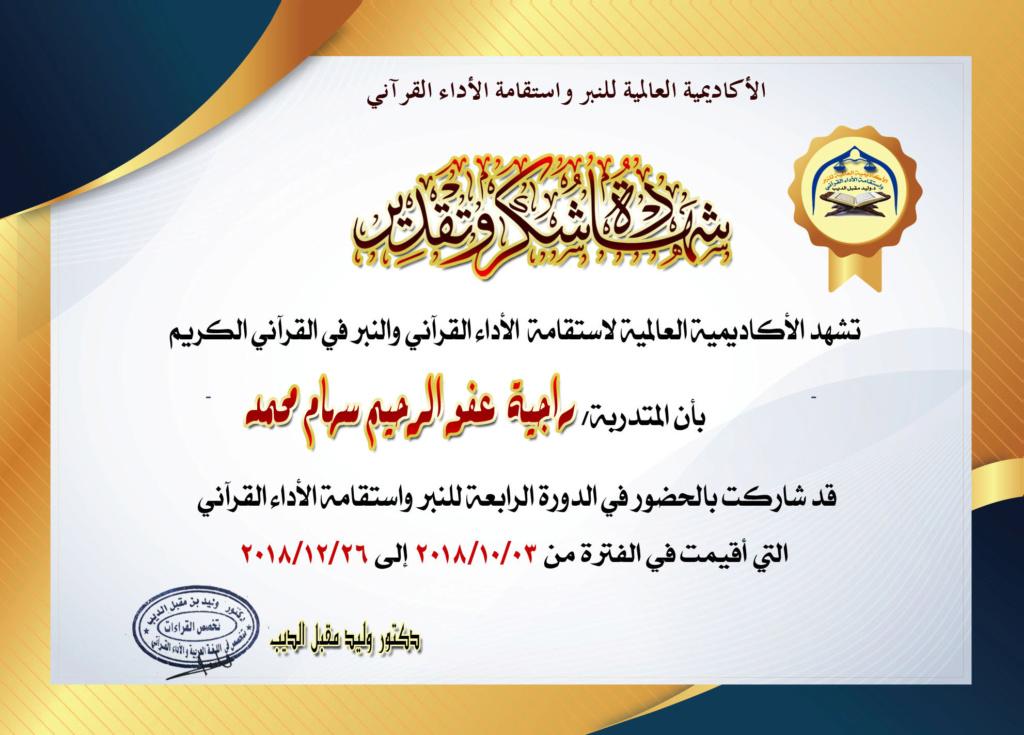 شهادات حضور الدورة الرابعة للنبر واستقامة الأداء في القرآن الكريم  Yoo_ai10
