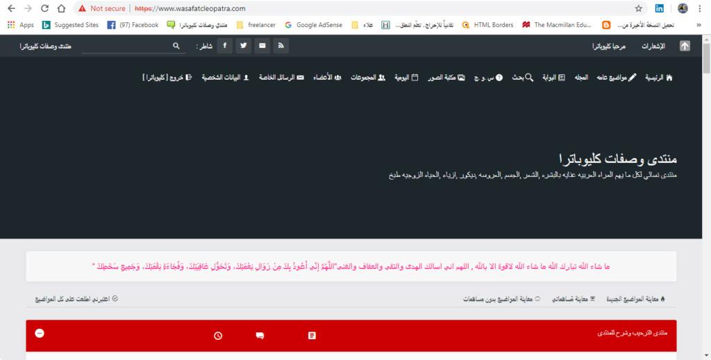 ظهور رسالة الموقع غير امن و تعطيل https على المنتدى 3-27-211