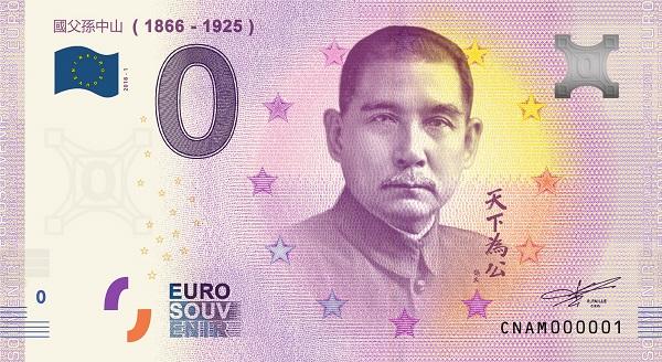 [Collecte Multiple chinoise expédiée] Hong Kong, Love Reunion, Macau et Sun Yat Sen  - Page 2 Fra_cn33