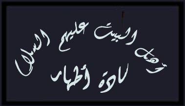 أهل البيت عليهم السلام سادة أطهار2