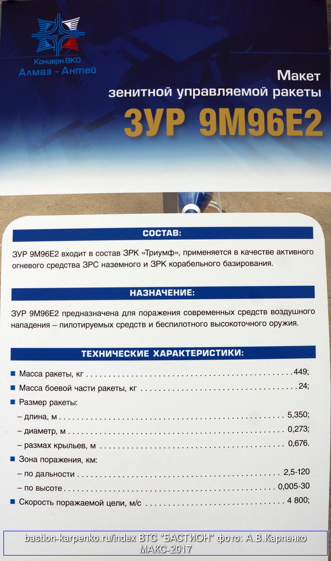 "S-350 ""Vityaz"" SAM System - Page 16 9m96_m13"