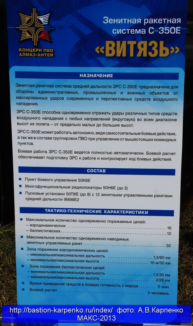"S-350 ""Vityaz"" SAM System - Page 16 S-350e10"