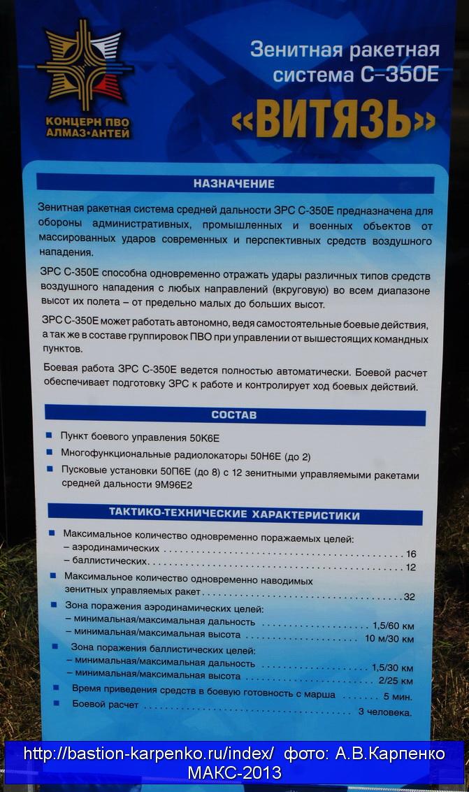 "S-350 ""Vityaz"" SAM System - Page 17 S-350e11"
