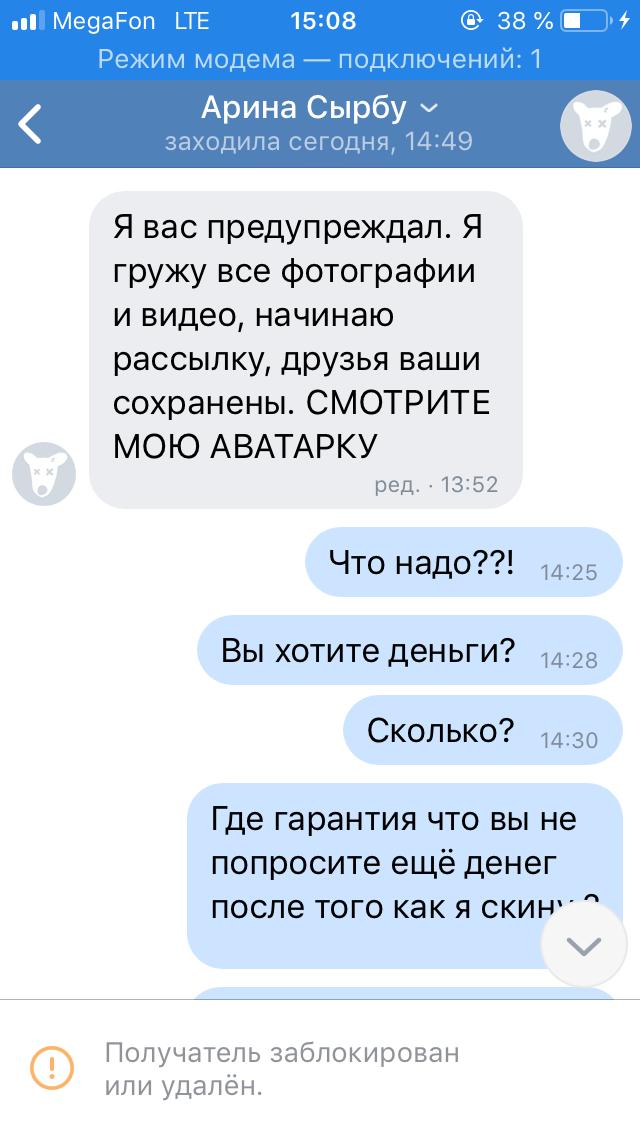 Шантаж вконтакте 5ed92410