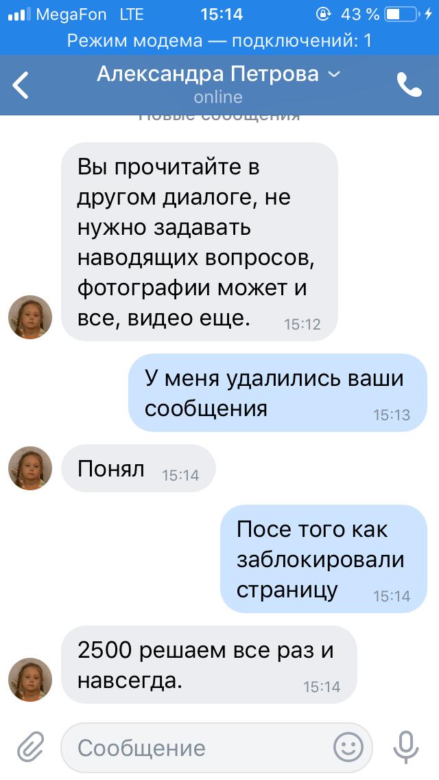 Шантаж вконтакте F9703d10