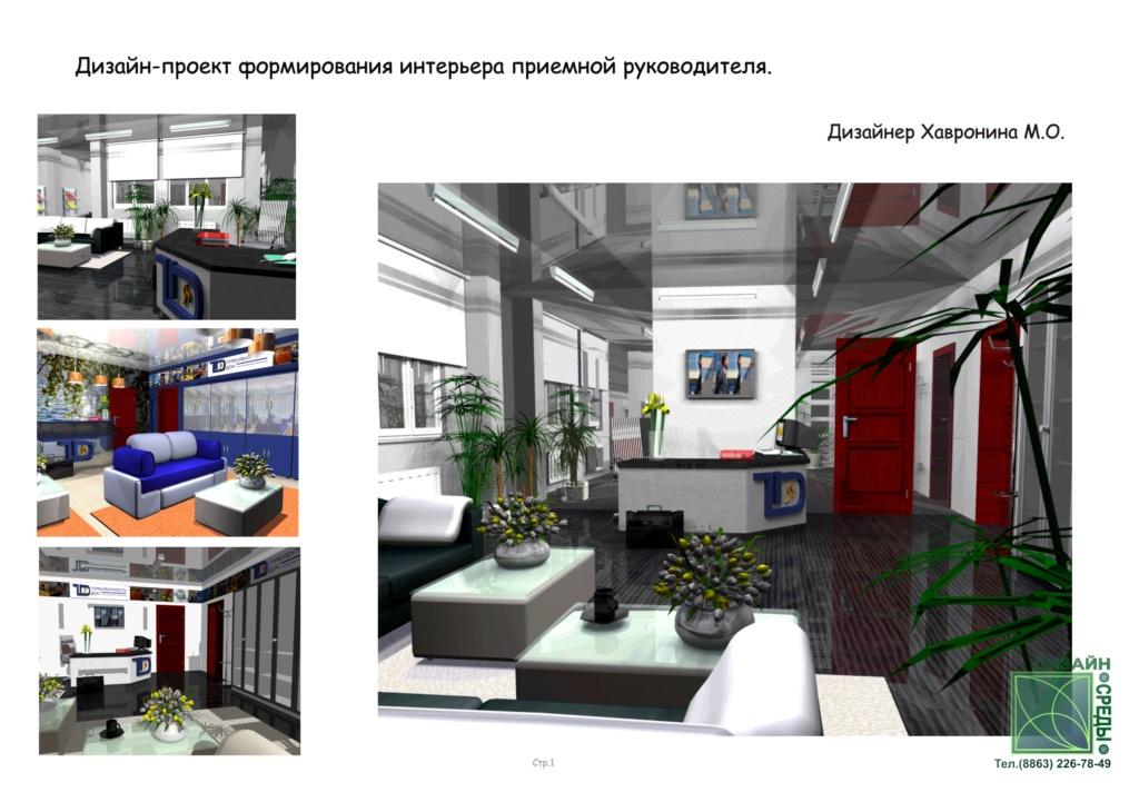 Галерея работ дизайнера Хаврониной Марины 4240e710
