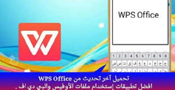 تحميل برنامج عرض النصوص وتحريرها wps office 22210