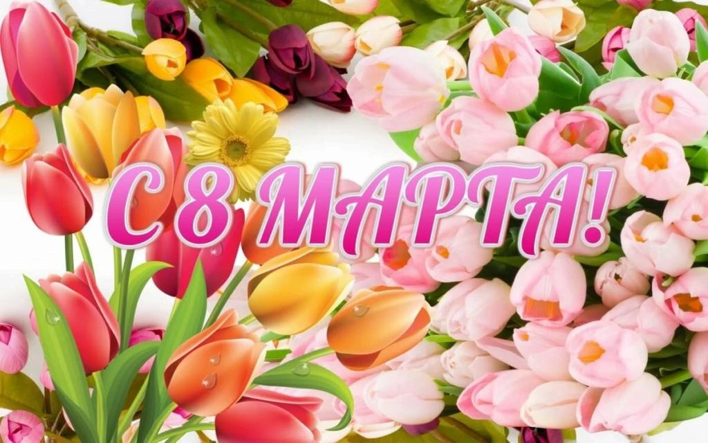 С  8 марта! - Страница 3 Image_10