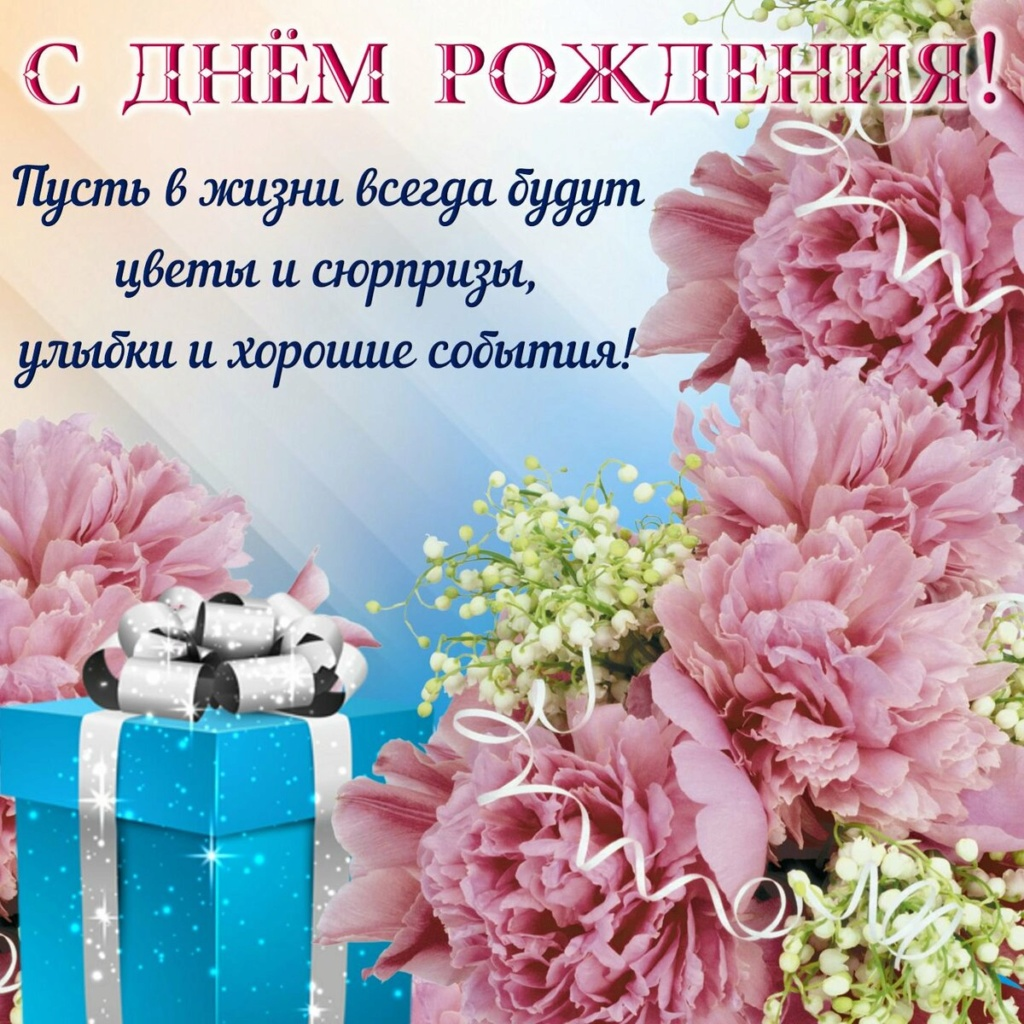 С Днем Рождения! - Страница 36 S120010