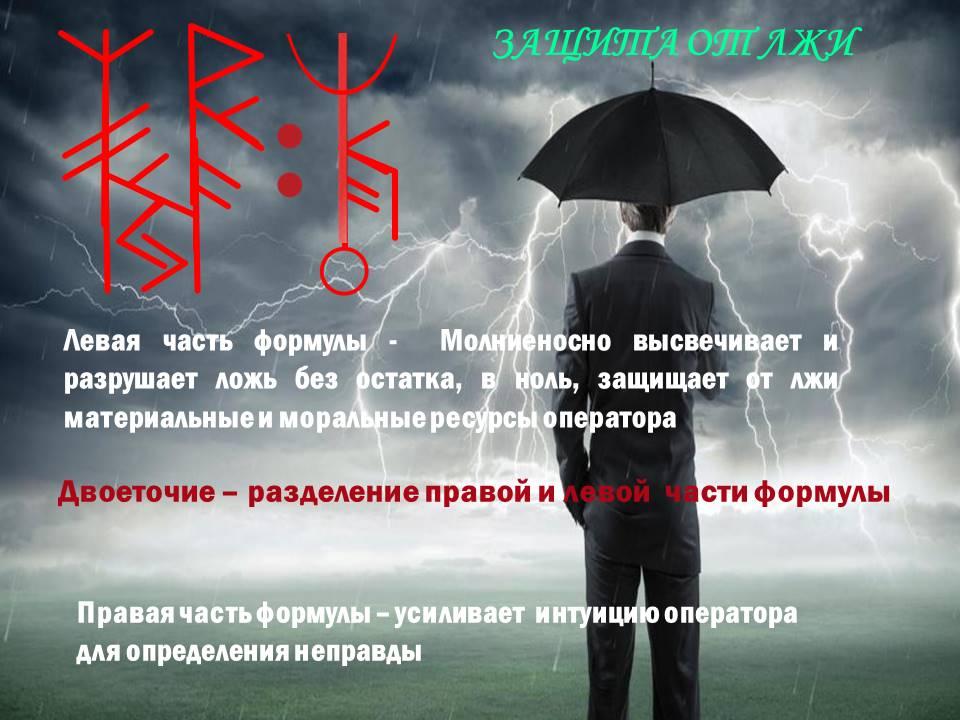 """Став """"Защита от лжи"""" Автор Таис E112"""