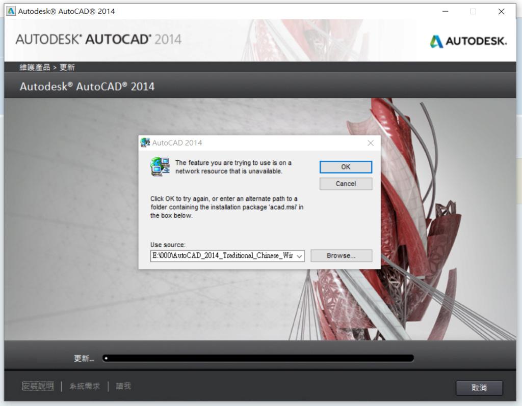 AutoCAD 2013~2022 Express補安裝步驟 Expres12