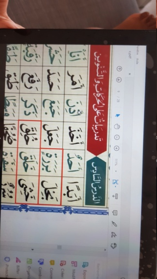 Assiyabintb - Nouranya 5/8 - Page 2 20210112