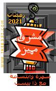 ●● THE BEST | المقهـى² | العـدد 107 | سهرة ذا بست الرمضانية 2 -فرصة الانتقام- - صفحة 30 Ramada15