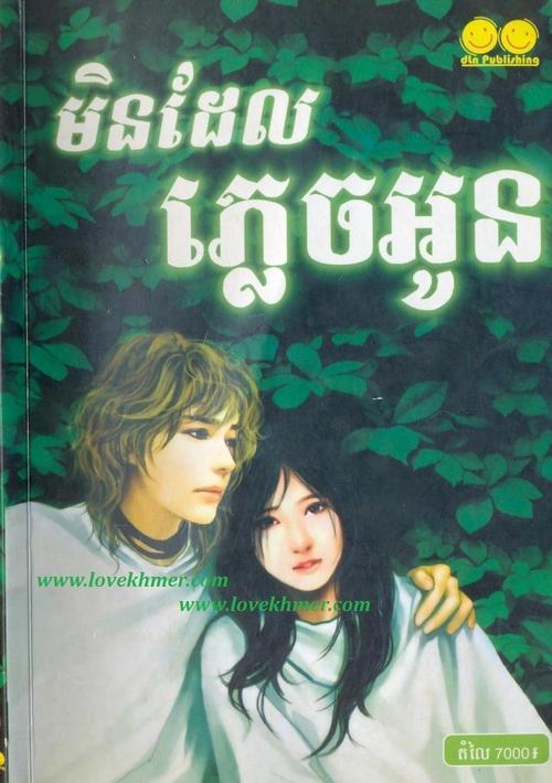 * Novels Request * - Page 2 Min10