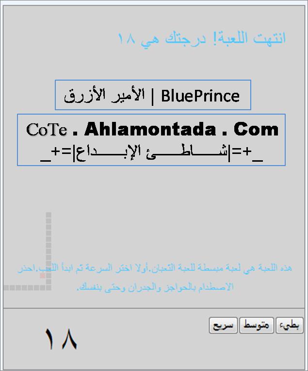 لعبة الثعبان Hazem10
