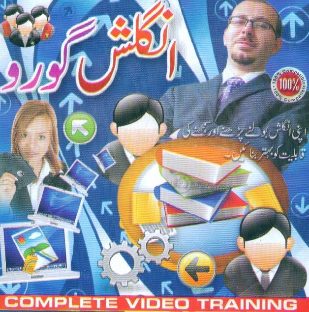 English Guru Course 112