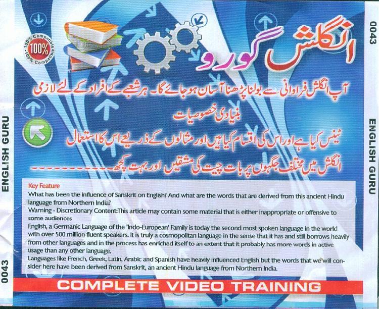 English Guru Course 210
