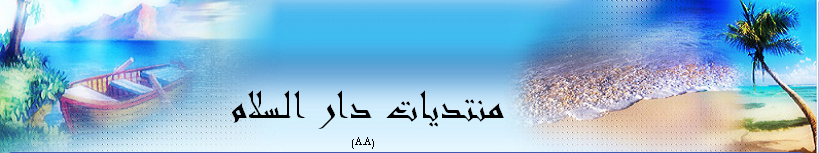 دار السلام