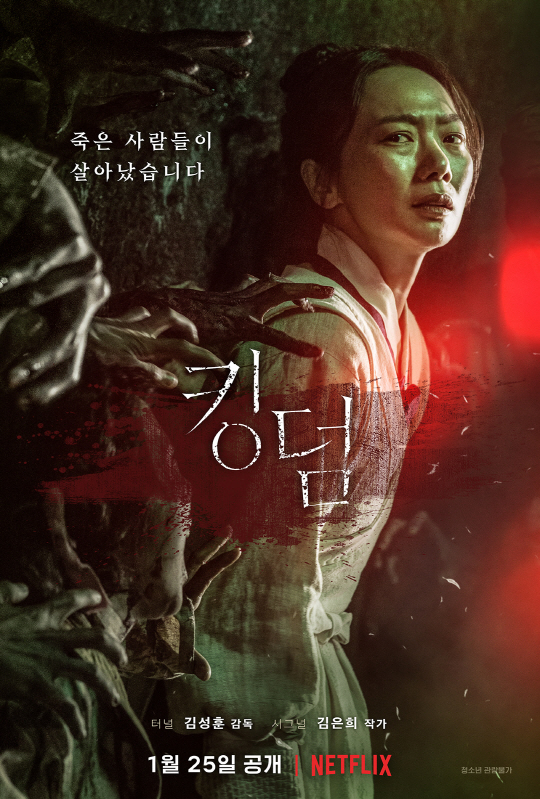 Kingdom (Netflix - Corée) Kingdo12