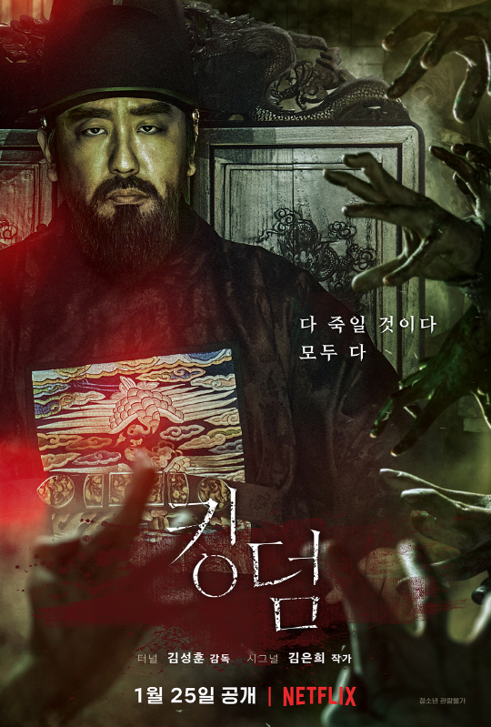 Kingdom (Netflix - Corée) Kingdo13