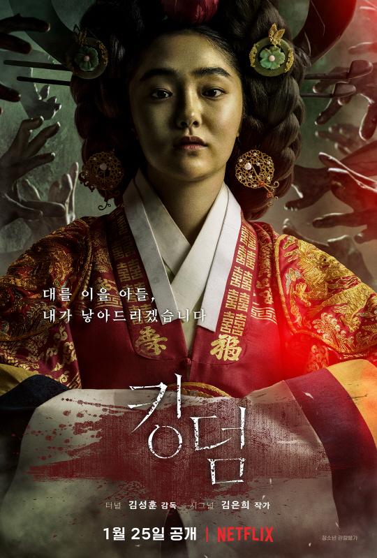 Kingdom (Netflix - Corée) Kingdo14