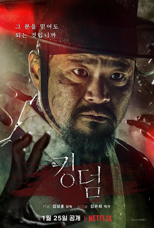 Kingdom (Netflix - Corée) Kingdo15