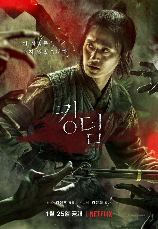 Kingdom (Netflix - Corée) Kingdo16