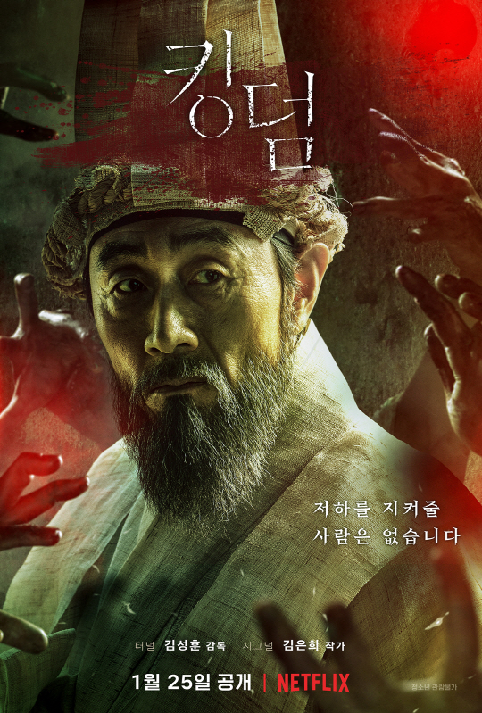 Kingdom (Netflix - Corée) Kingdo17
