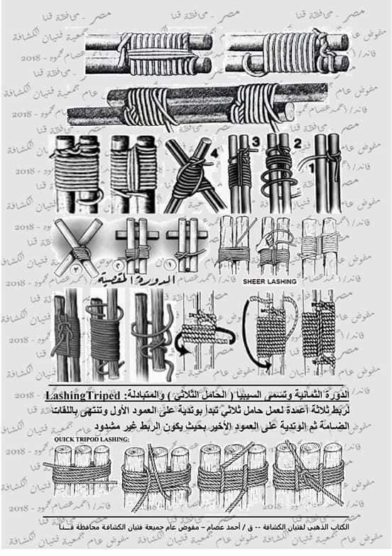 كتاب الحبال والعقد والربطات  46397910