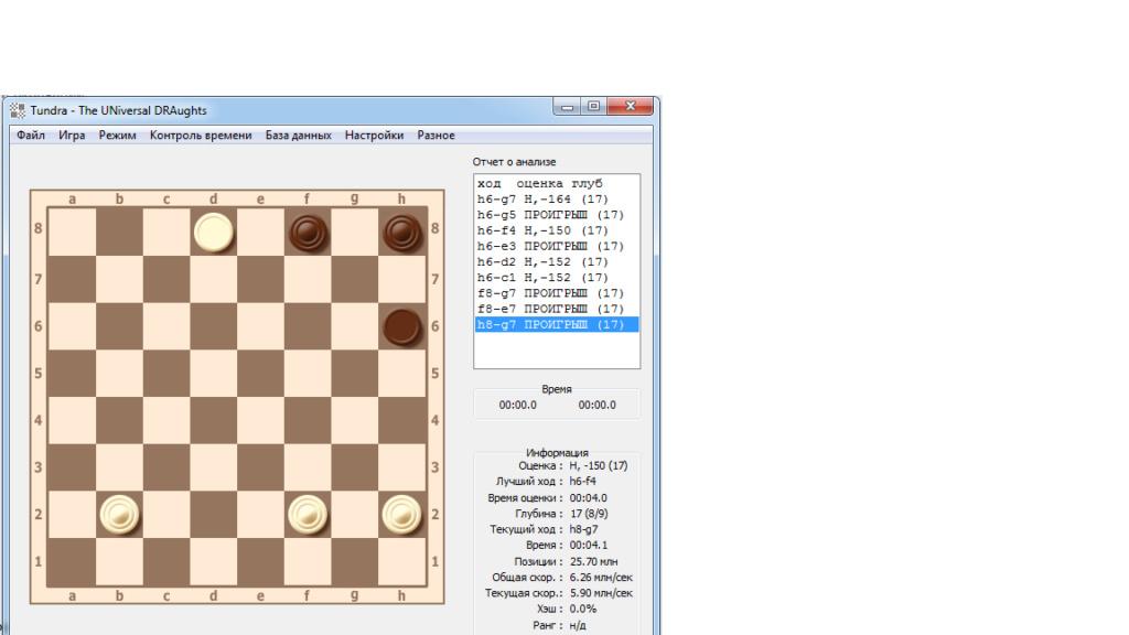 21-й чемпионат Республики Беларусь по шашечной композиции 2021 года в шашки - 64 (русская и бразильская версии) A_0111