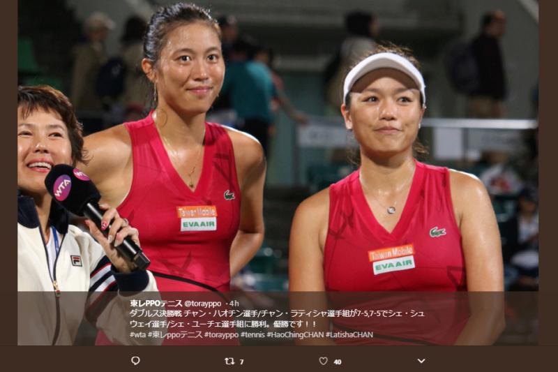 WTA OSAKA 2019 - Page 3 Untit931