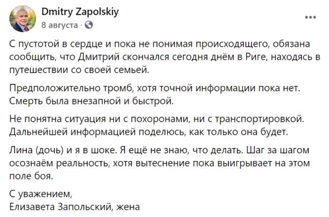 ПУТИНБУРГ книга, автор Дмитрий Запольский - Страница 2 Screen14