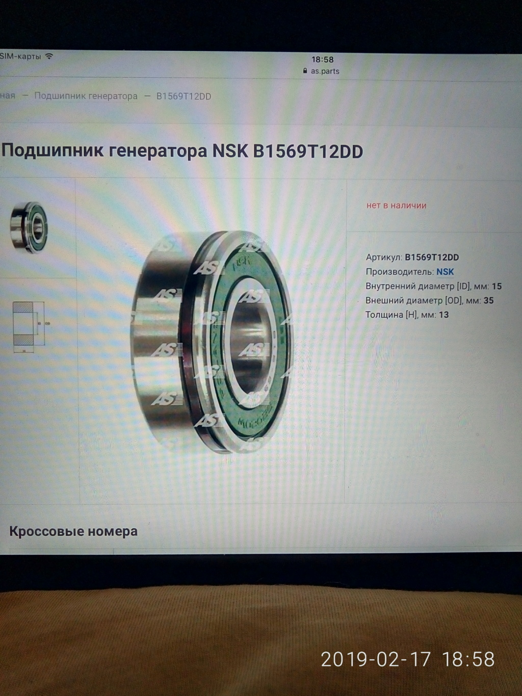 Коды деталей на Тундру. P9021711