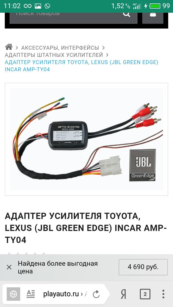 Установка магнитолы в замен штатной Toyota Tundra ll S9010714