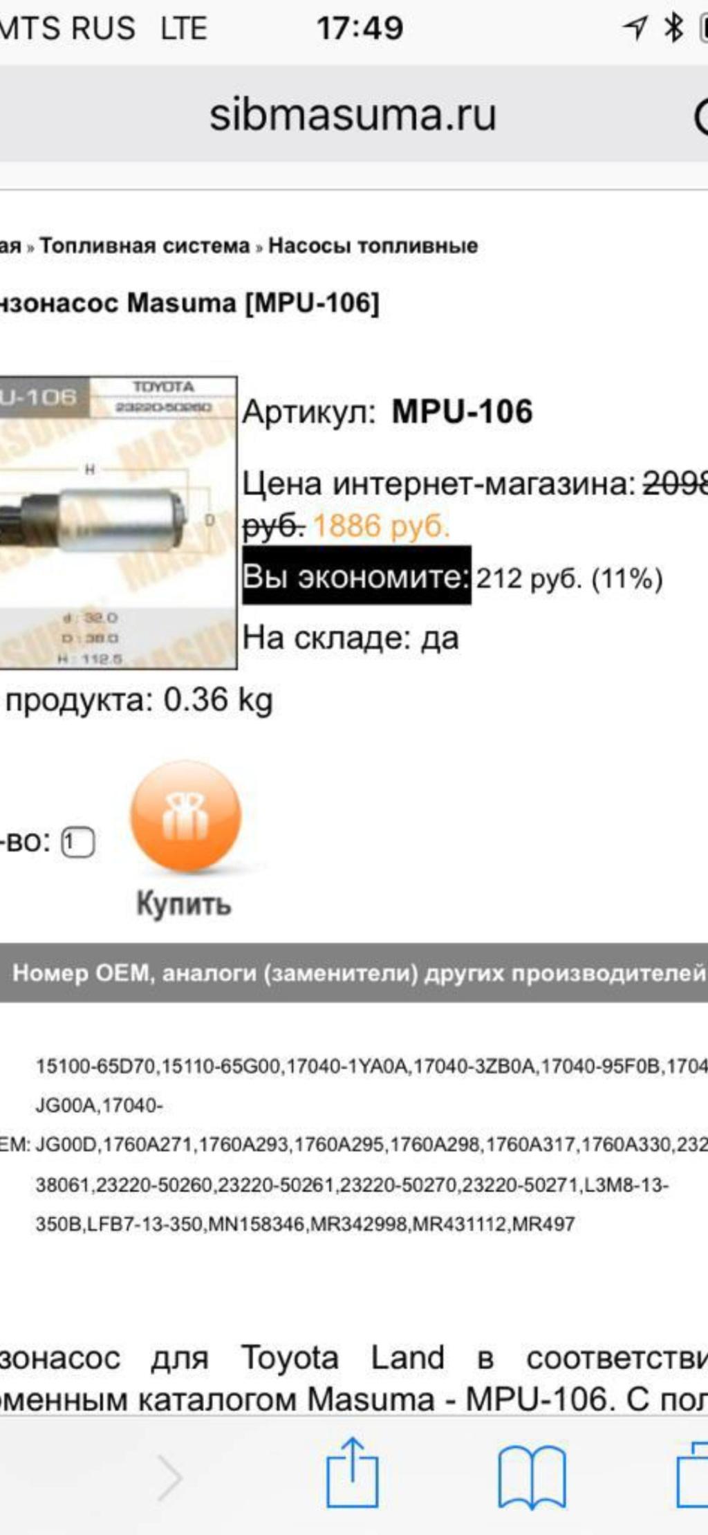 Коды деталей на Тундру. Screen14