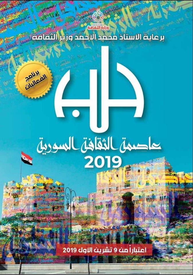 انطلاق فعاليات حلب عاصمة الثقافة السورية 2019 71182910