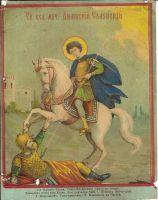 Entretien avec Dimitriyet - russe orthodoxe intéressé par le royalisme - Page 9 Dima210