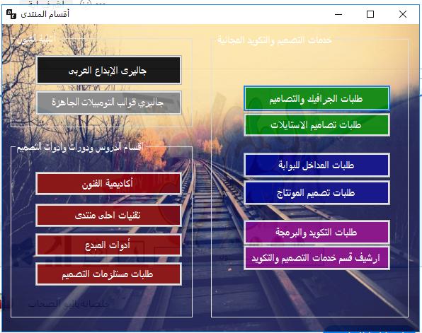 تم تصميم برنامج للي منتدنا الغالي الابداع العربي تفضل برؤيه  Aiy_210