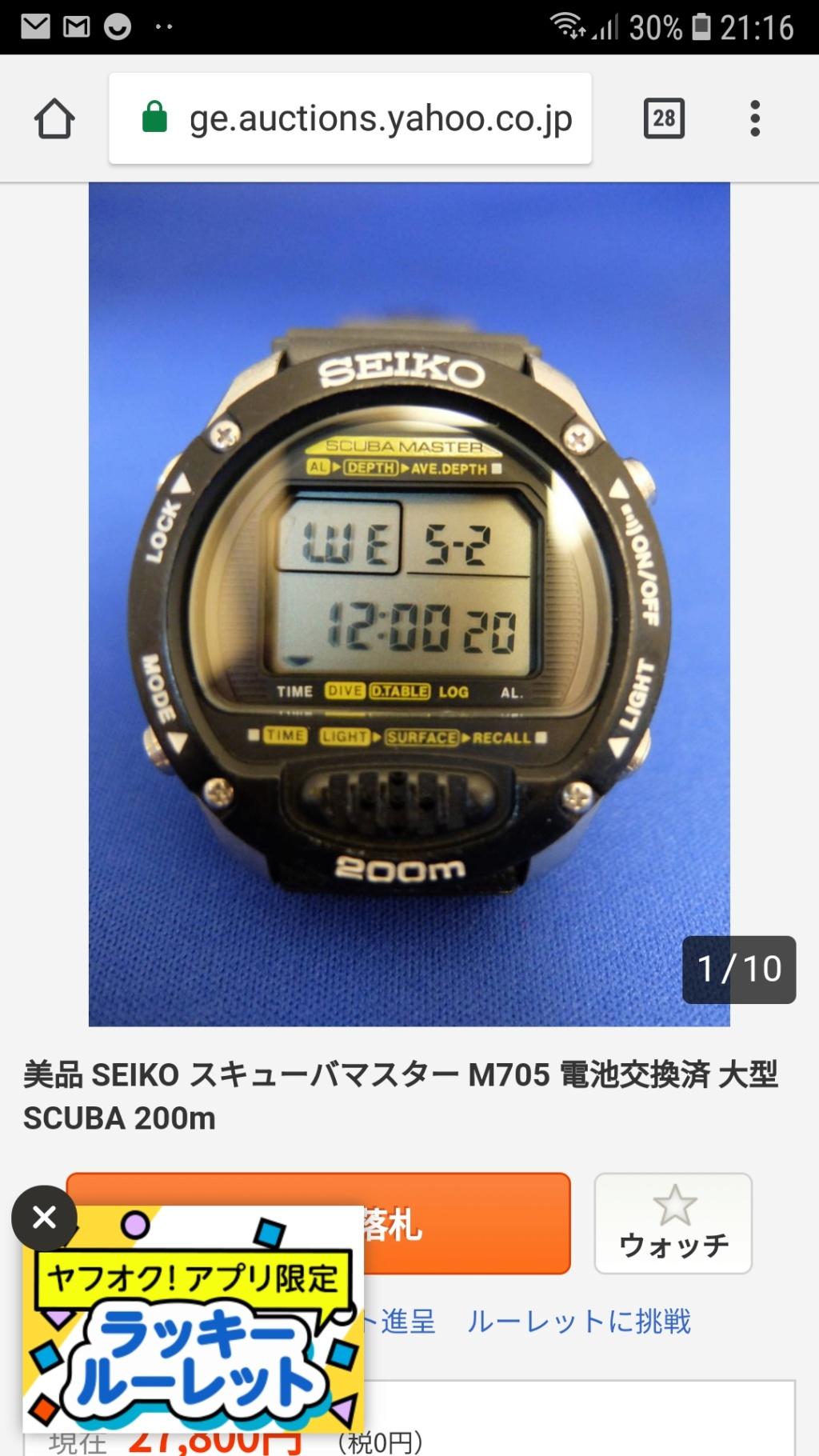 Seiko M705 vs S800 Screen10