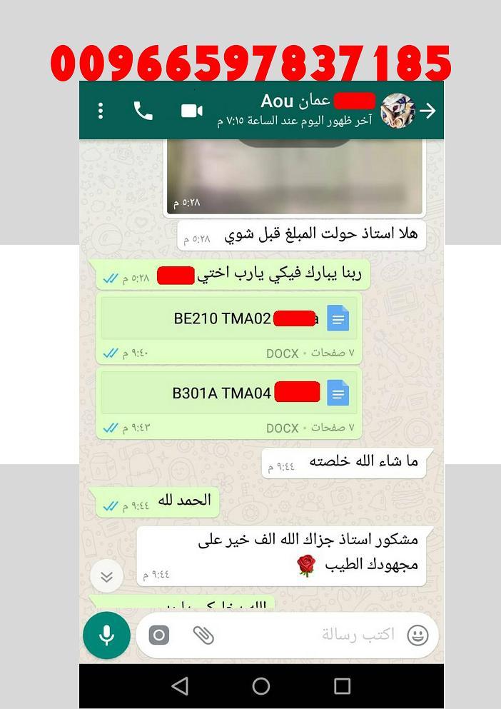 حل واجب B292 مهندس احمد واتساب 00966597837185 الكويت البحرين سلطنة عمان الأردن لبنان 810