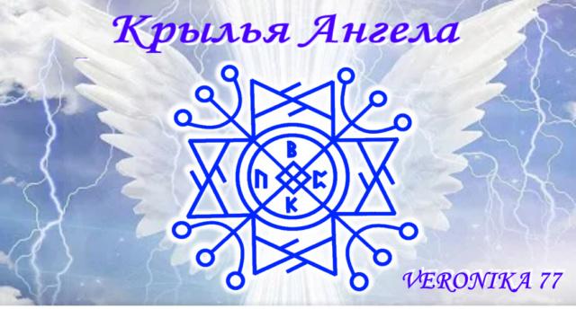 "Став""Крылья Ангела"" A_auu_10"