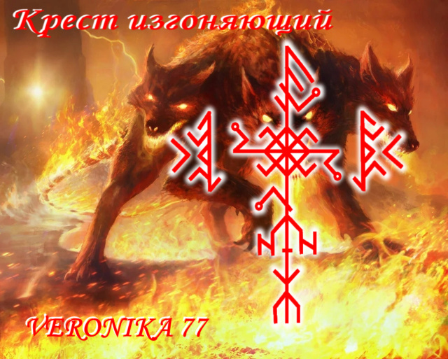 Став чистка,,Крест изгоняющий,, Aao_0011