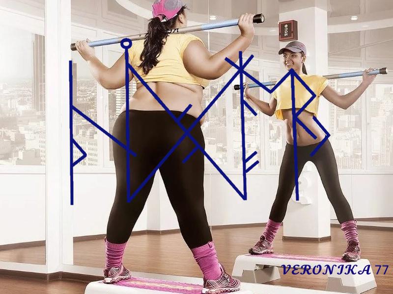 "Став ""Скорее похудейка"" от VERONIKA 77 Ouo10"