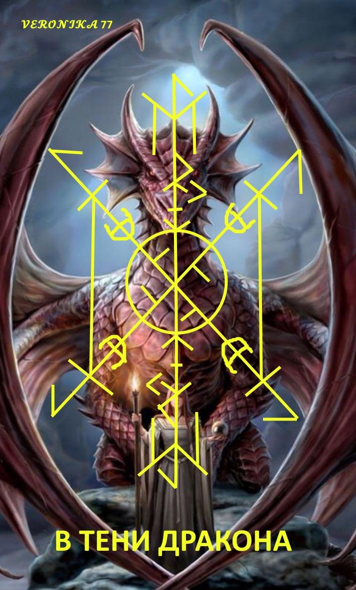 """Став """" В тени дракона """" от VERONIKA 77 Proces10"""