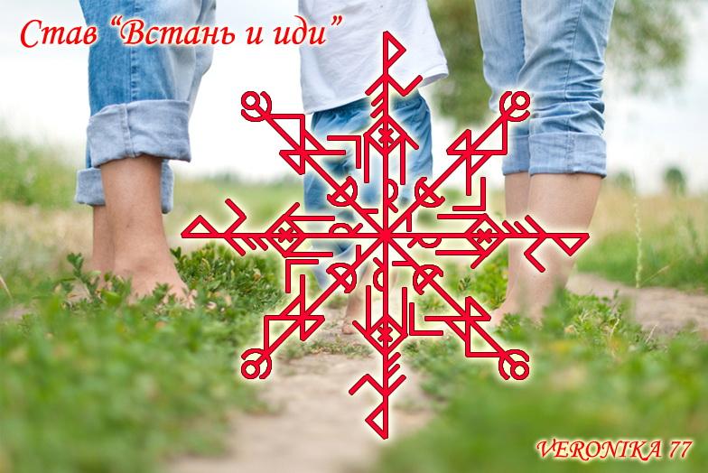 """Став """" Встань и иди """" от VERONIKA 77 Veroni10"""