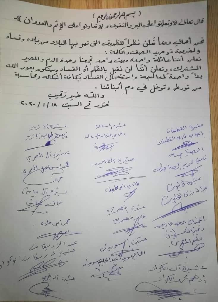 عاجل بيان من عشائر درعا 18/1/2020 144a3410