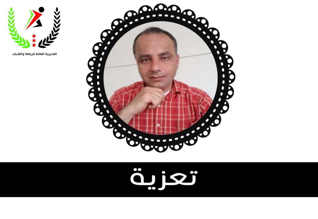 الحكم وائل المحمد احد شهداء مجزرة معرشورين 484e1210
