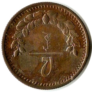 2 Mongo 1925. Mongolia. X_1b10
