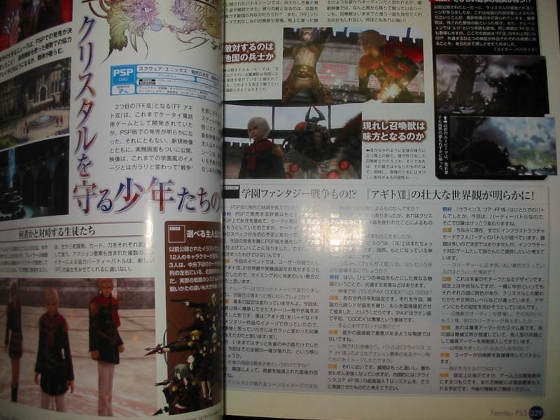 Final Fantasy XIII: Fabula Nova Crystallis [PS3/360/PSP] - Página 3 Dk-37110
